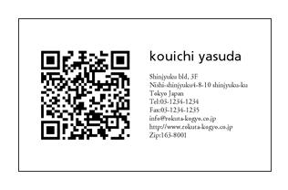 QRコードと欧文併記裏面名刺(モノクロ)