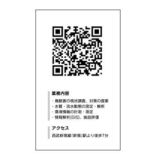 QRコードと営業案内データ入り裏面名刺(モノクロ)