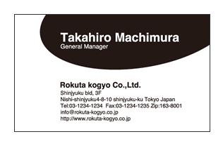 モノクロ日本人自己主張型裏面名刺